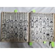 풍수지리서 [산서요람 山書要覽] 필사본
