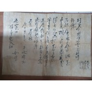 弟 文秀가 尼山邑內의 尹持平에게 보낸 서간
