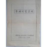 서울대 문리대 국문과 추계여행안내 리플릿