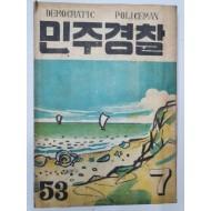 민주경찰(1955.7, 통권53호)