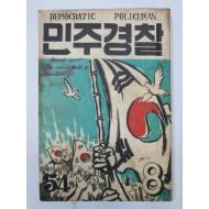 민주경찰(1955.8, 통권54호)