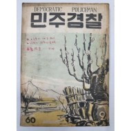 민주경찰(1956.2, 통권60호)