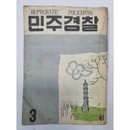 민주경찰(1956.3, 통권61호)