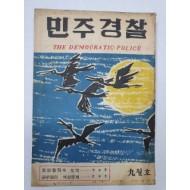 민주경찰(1958.9)