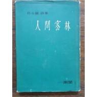 박두진朴斗鎭 제6시집  [인간밀림人間密林] 1963 초판