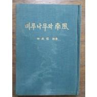 유치환 제11시집 [미루나무와 南風] 1964 초판