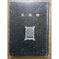 김광균 시집 [와사등 瓦斯燈] 근역서재 1977.5.30