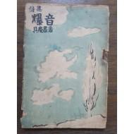 구경서 제1시집 [폭음 爆音] 1951 초판