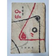 金海錫 시인의 수필집 [아바] 1955 초판