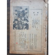 우리나라 최초의 수필잡지 [博文] 제11집, 1939