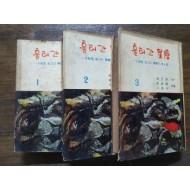 [흘러간 星座] 全3책-오늘을 살고간 한국의 奇人들 1966 초판