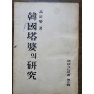 [한국탑파의 연구 韓國塔婆의 硏究] 1954 재판
