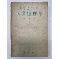 비달 쁠라아쉬의 [인문지리학 人文地理學] 1948 초판