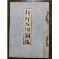 조선명도도감(朝鮮名陶圖鑑) 1941 초판