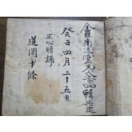 풍수지리서 [도강십조 道岡十條] 필사본