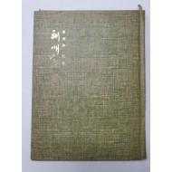 장호 시인에게 선물한 배달순 제2시집 [헤매는 우륵] 1976 초판 저자서명본