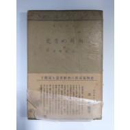 조선의 청자 朝鮮の 靑瓷