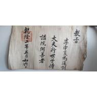 이우하(李宇夏)를 세자시강원(世子侍講院) 필선(弼善)으로 임명하는 敎旨
