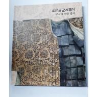 조선의 군사복식, 구국의 얼을 담다 (2020 가을 기획전)