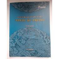 조선의 길이 , 들이 , 무게를 말하다 - (2017년 [조선왕조실록] 속의 도량형 기록 특별전