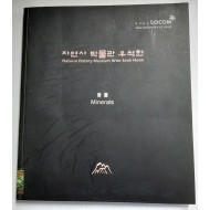 광물 Minerals - 자연사 박물관 우석헌