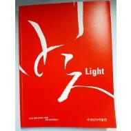 빛 / Light / 燈 / 전통과 근대- (2005 광복 60주년 기획전, 후원 한국전력공사)