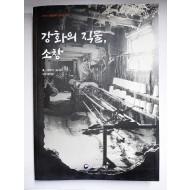 강화의 직물, 소창 - (근현대 생활문화 조사보고서)