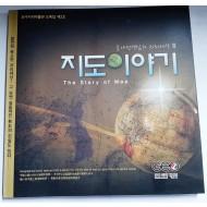 지도이야기 - 호야선생님의 지리세상 2  (호야지리박물관 도록집 제2호)