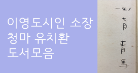 김환기 장정