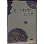 한국서사문학의 연행양상
