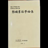 한국서법학논집