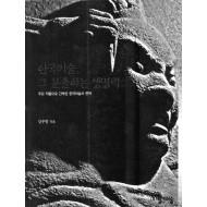 한국미술, 그 분출하는 생명력