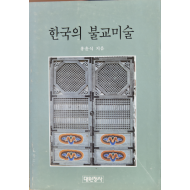 한국의 불교미술