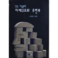 한국 미술문화 지배구조와 주변부