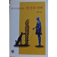 한국미술문화, 현장과 여백