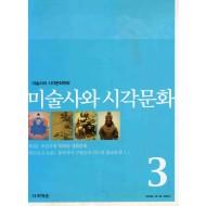 미술사와 시각문화 2006(제5호)