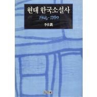 현대한국소설사