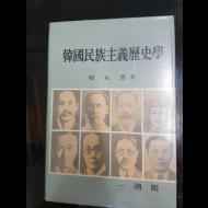 한국민족주의역사학