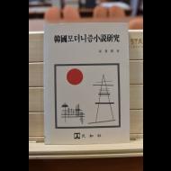 한국 모더니즘 소설 연구
