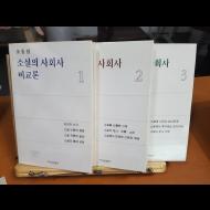 소설의 사회사 비교론 전3권