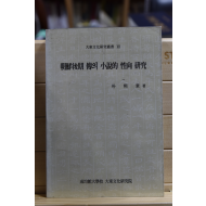 조선후기 전의 소설적 성향 연구