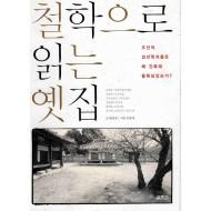 철학으로 읽는 옛집 (조선의 성리학자들은 왜 건축에 중독되었는가)
