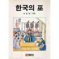 한국의 무(巫)