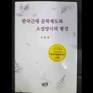 한국근대 문학제도와 소설양식의 형성