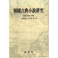 한국고전소설연구 (81년초판)