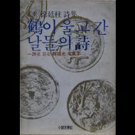 학이 울고간 날들의 시 -시로 읽는 한국사 반만년 (서정주 시집)