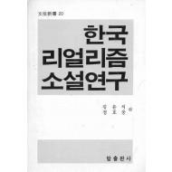 한국 리얼리즘 소설연구 (문비신서 20)