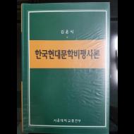 한국현대문학비평사론