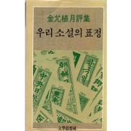 우리 소설의 표정 (김윤식 월평집)