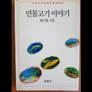 어린이와 어른이 함께 읽는 민물고기 이야기